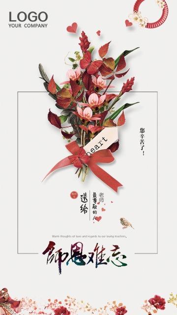 教师节企业个人祝福宣传海报