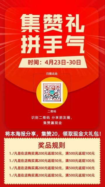 红色通用集赞送红包手机宣传海报