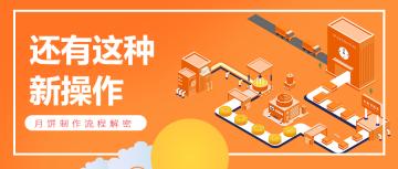 手绘风中秋节新操作公众号首图