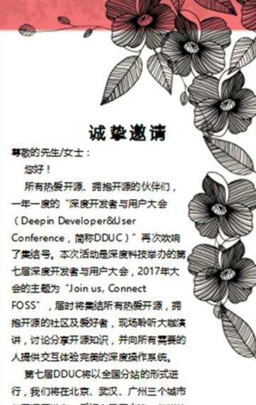 邀请函中国风简笔画