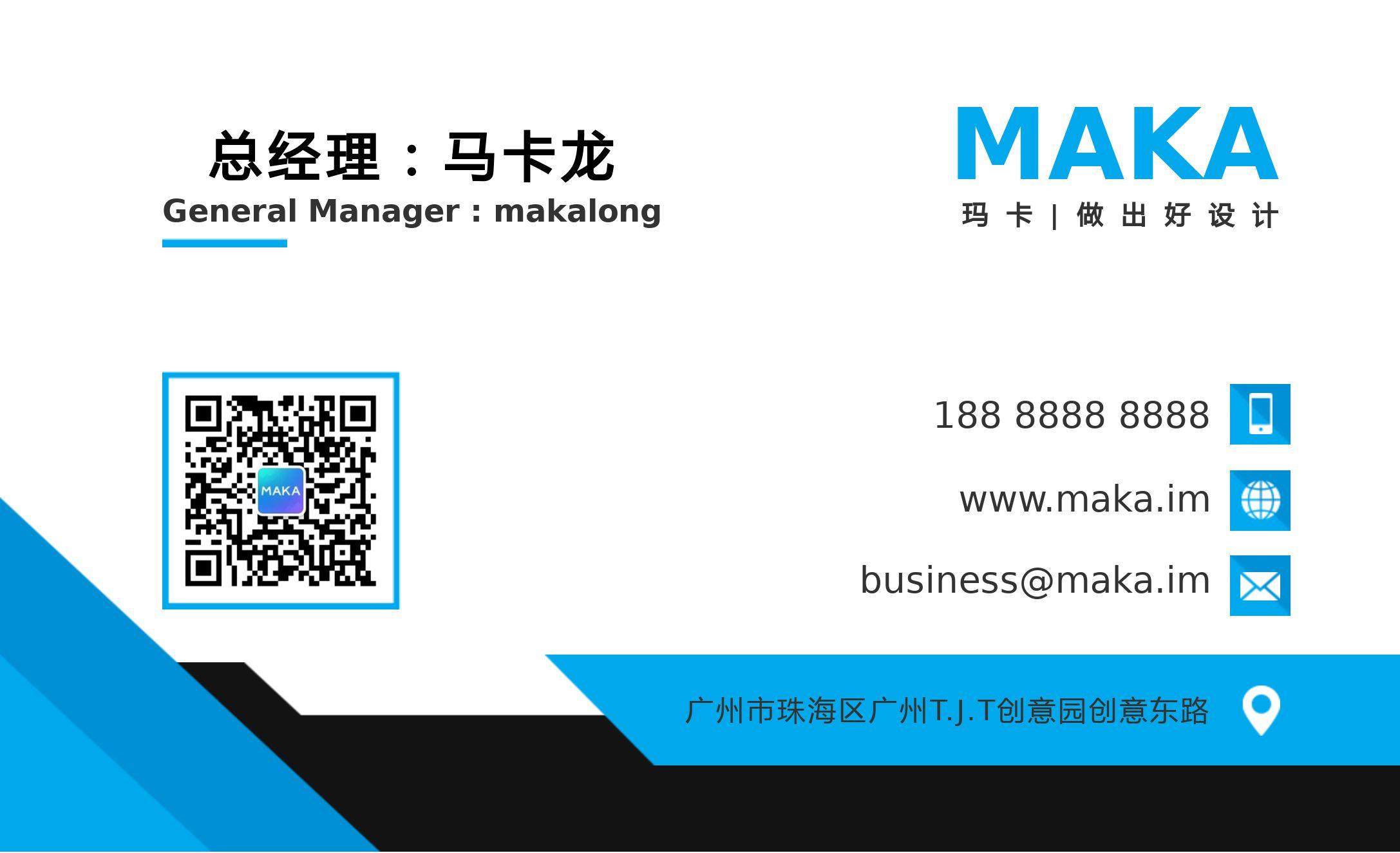 蓝色商务科技风公司企业市场销售总经理名片模板