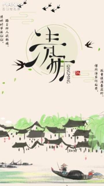 二十四节气之清明/清明节习俗普及宣传/清明节节日宣传/清明节风俗文化