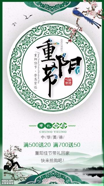 重阳节促销海报企业节日促销老人节购物狂欢产品打折节日活动打折促销宣传带礼回家孝敬老人