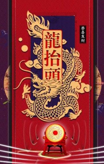 中国传统习俗二月二龙抬头 节日祝福 企业祝福 龙抬头祝福企业宣传 龙抬头企业宣传