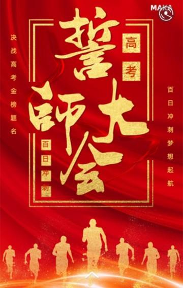 红色励誓师大会高考百日冲刺倒计时手机H5模版
