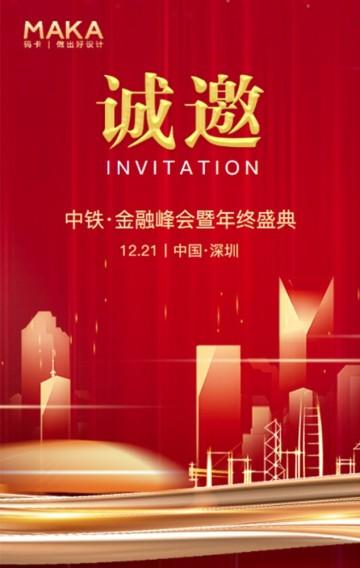 红色大气企业年会年终盛典发布会晚宴会议邀请函H5