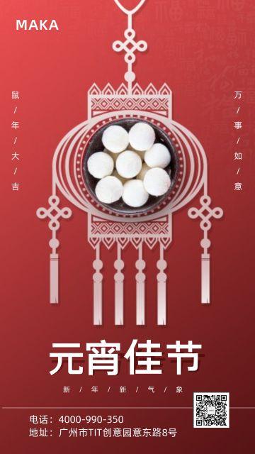 简约红色中国传统节日元宵佳节汤圆手机海报模版