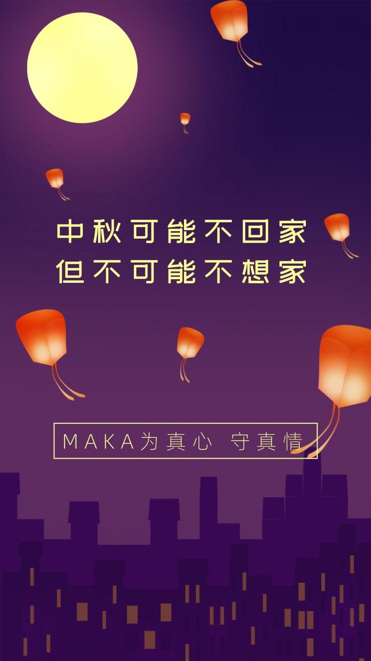 紫色极简扁平中秋节宣传移动开屏广告