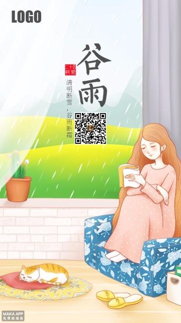 谷雨 手绘谷雨海报 二十四节气 传统节气 谷雨知识普及 谷雨宣传 微信推广 微信宣传海报