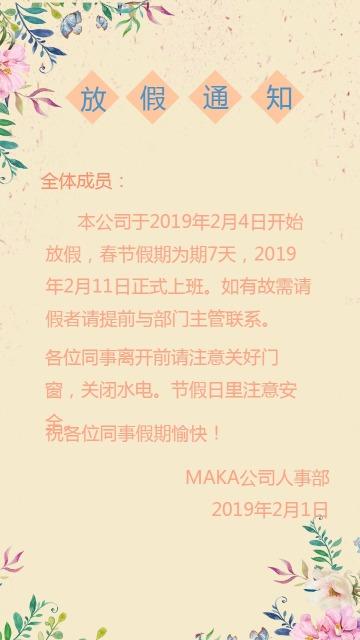 春节除夕放假通知手绘唯美风海报