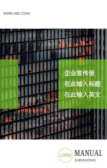 16页现代风企业宣传手册|双色