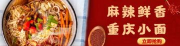 简约风美团饿了么重庆小面店招海报