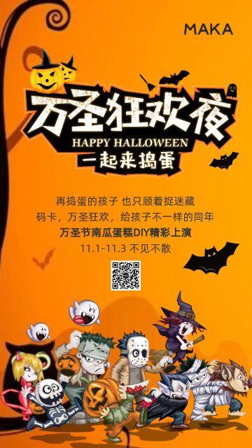 黄色卡通万圣节狂欢夜手工DIY节日促销手机海报