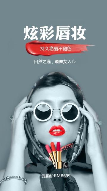 化妆品唇彩口红促销宣传