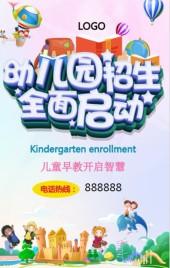 幼儿园春季招生宣传
