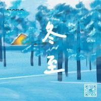 手绘蓝色节气冬至公众号小图