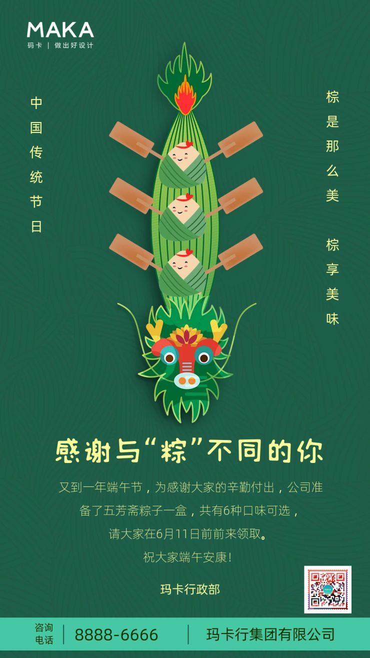 绿色简约端午节公司福利通知海报