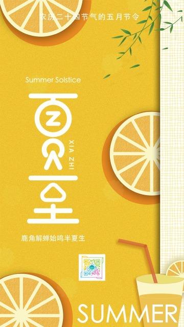 清新插画设计风格二十四节气之夏至宣传海报