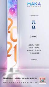 灰色时尚简约大气新年春节元旦小年祝福宣传海报