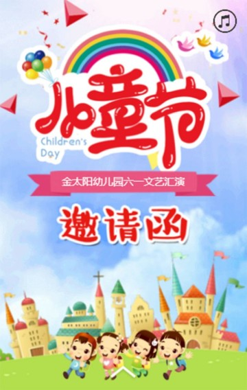 儿童节/六一儿童节/儿童节邀请函/幼儿园邀请函
