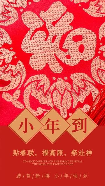 春节 新年 年会 小年 拜年 年货 喜报 节气 除夕 贺卡