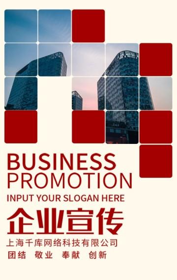 大气简约定制企业宣传企业介绍手册H5