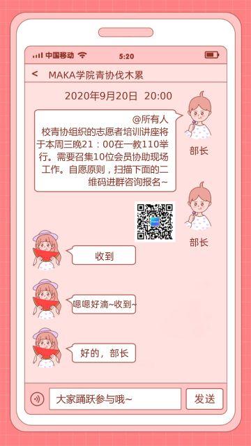 粉色温馨活动通知手机海报