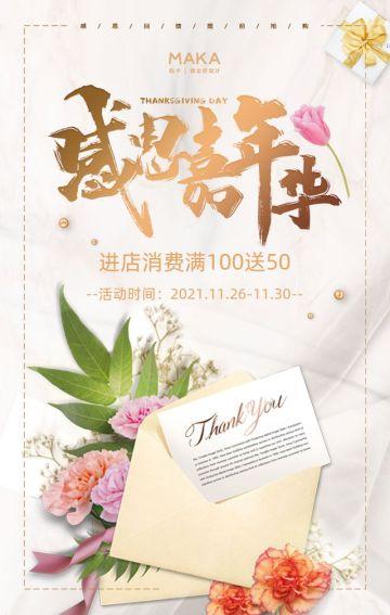清新淡雅感恩节美妆护肤促销宣传通用促销H5