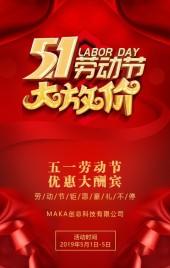 红色简约五一劳动节节日促销H5