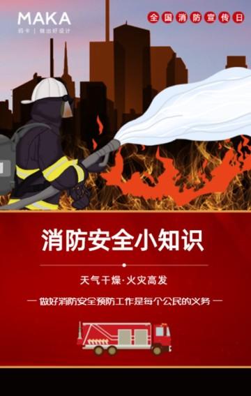 红色卡通风格消防安全宣传日知识科普宣传H5