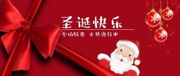 圣诞特价特惠火热进行中   微信首页