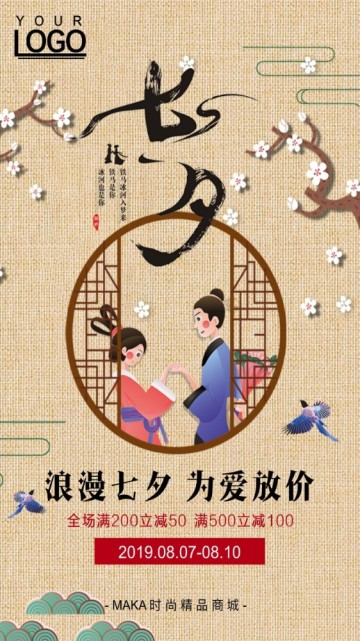 浪漫唯美七夕情人节商家促销活动七夕节花店礼品促销宣传视频模板