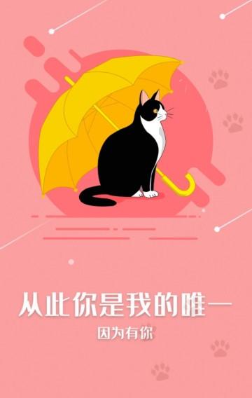 可通风宠物店开业宣传推广H5模板