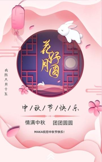 中秋节中国风粉红色喜庆企业祝福贺卡企业宣传H5