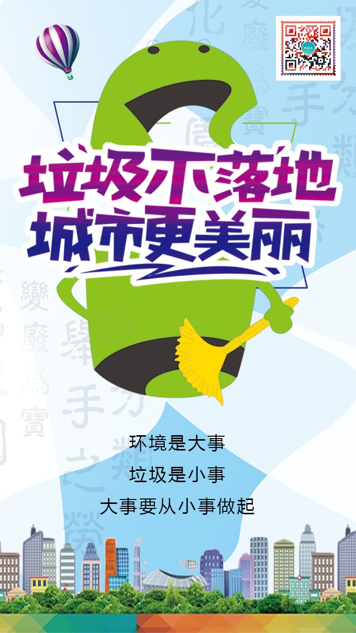 蓝色简约清新政府垃圾分类/低碳环保公益宣传海报