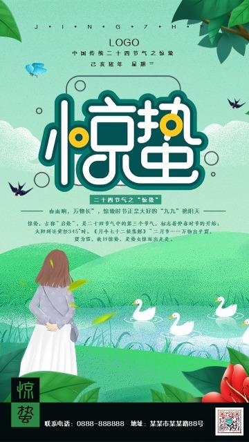 绿色清新文艺惊蛰二十四节气日签宣传海报
