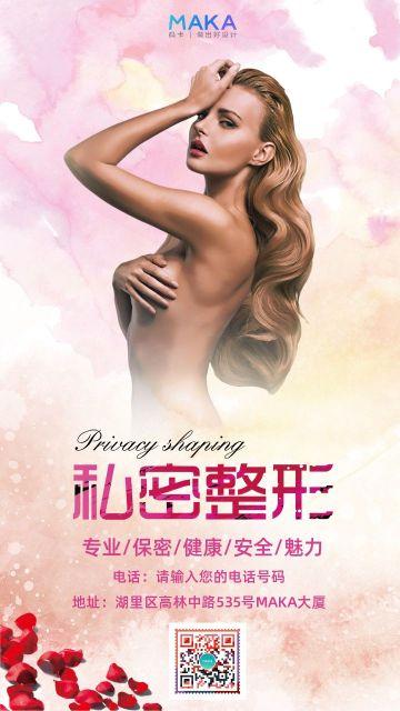 粉色唯美医院整形美容行业开业优惠酬宾宣传通知海报
