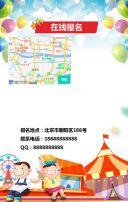 幼儿园招生 / 招生 / 招生简洁扁平化卡通手绘 /  招生培训 /  幼儿园介绍 /  招生简章