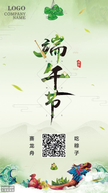 端午节企业宣传推广祝福海报