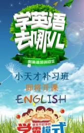暑期英语补习班宣传手册/补课班暑期班