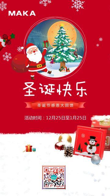 红色创意圣诞节促销海报