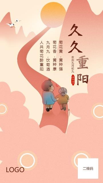 重阳重阳节重阳佳节九月九宣传海报
