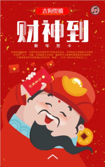 新年贺卡 春节贺卡 祝福贺卡 财神 财神到 迎财神 新春贺卡 节日贺卡 狗年 2018 新年祝福 春