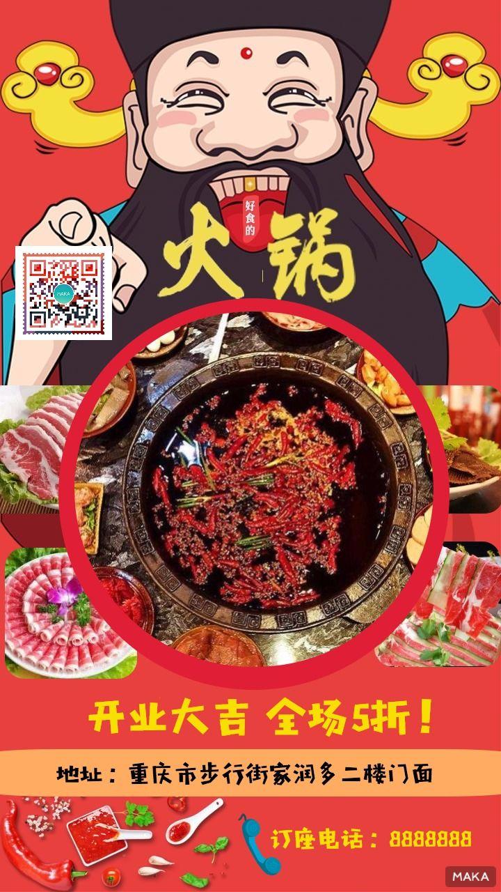 红火卡通食神美味麻辣重庆火锅开业优惠折扣宣传推广