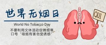 简约世界无烟日公众号首图