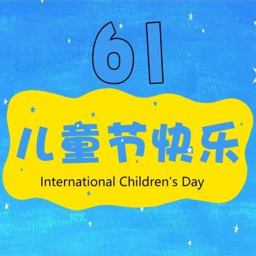 六一儿童节微信朋友圈封面
