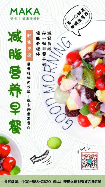 白色扁平促销活动特色小吃手机海报