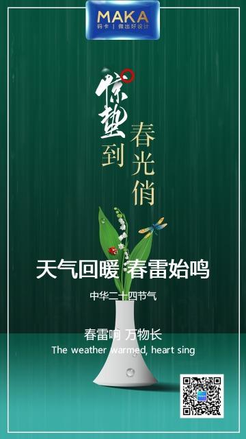 绿色清新文艺惊蛰节气祝福日签图海报