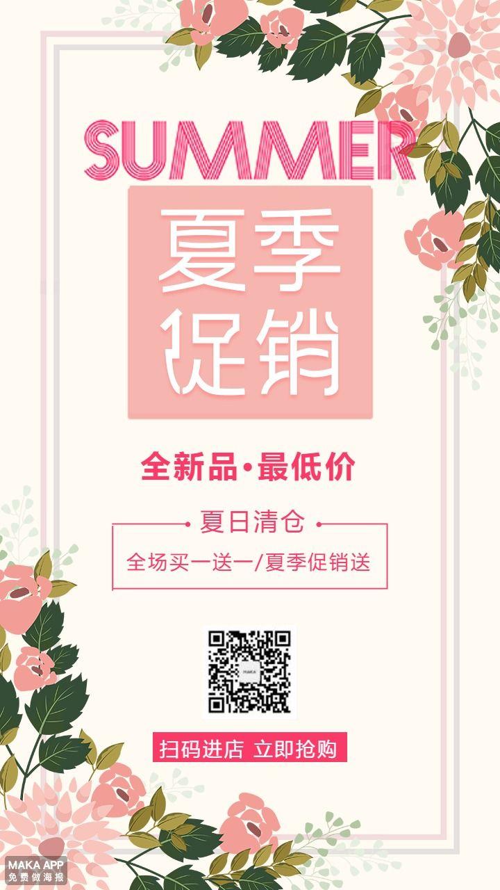 夏装清仓 夏季清仓 换季清仓 夏季促销 促销海报 电商微商