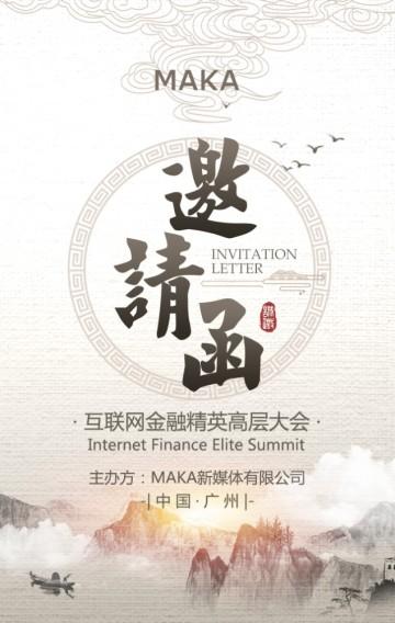 快闪炫酷中国风奢华水墨会议会展招商发布会邀请函H5